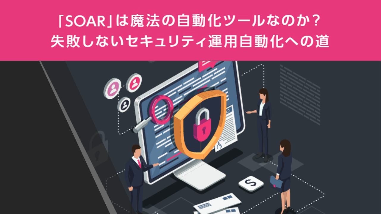 SOARブログ_サムネイル.png