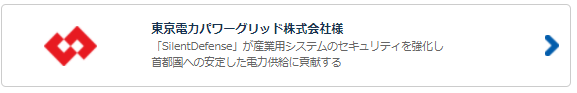 東電様事例.PNG