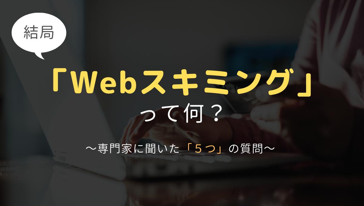 結局のところ「Webスキミング」って何? 専門家に聞いてみた!Webスキミングを知るための5つの質問