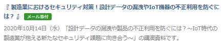 Thales_講演資料.PNG