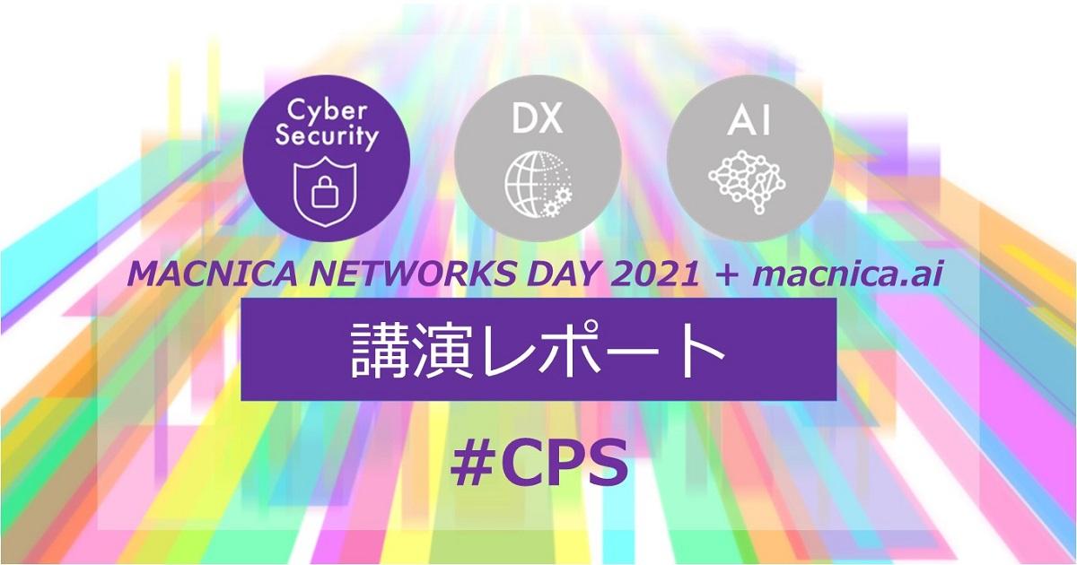 産業DXに必要な「セキュリティ変革」 ~サイバーフィジカル社会実現に向けた最初の一歩~