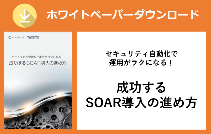 SOAR_FireEye DL.PNG