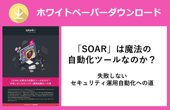 SOAR_Splunk DL.PNG