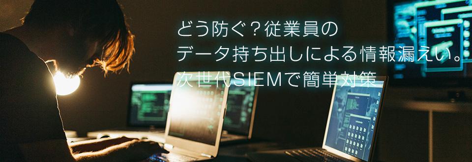 どう防ぐ?従業員のデータ持ち出しによる情報漏えい。次世代SIEMで簡単対策