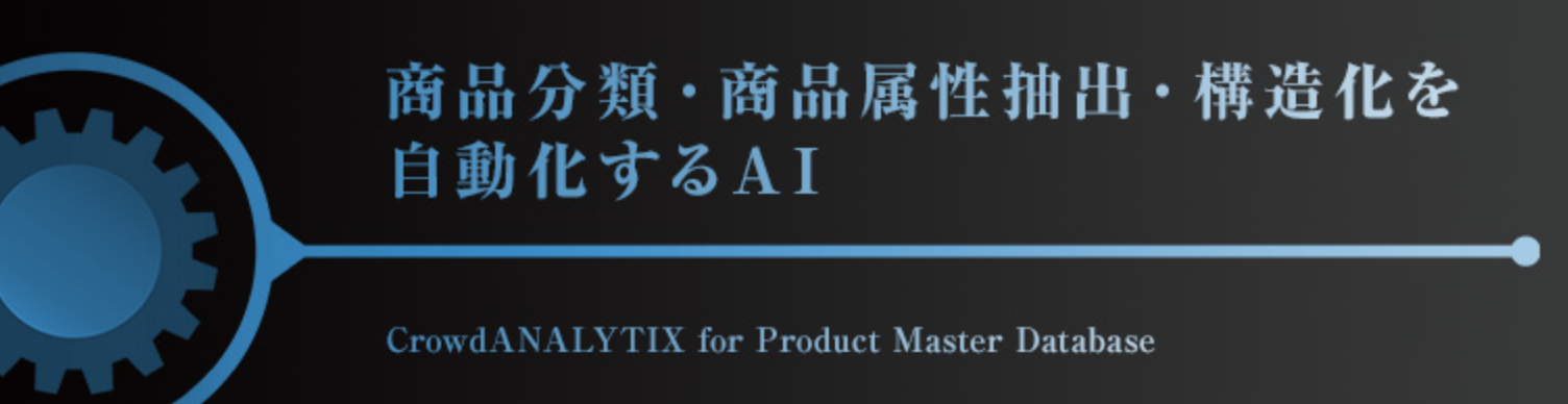 cax_product_master_database_banner.png