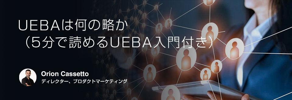 UEBAは何の略か(5分で読めるUEBA入門付き)
