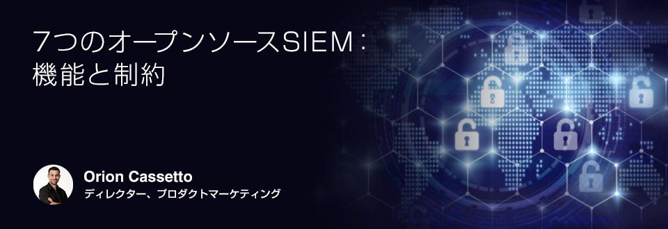 7つのオープンソースSIEM:機能と制約