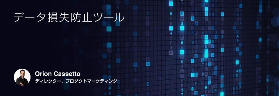 データ損失防止ツール(DLP)
