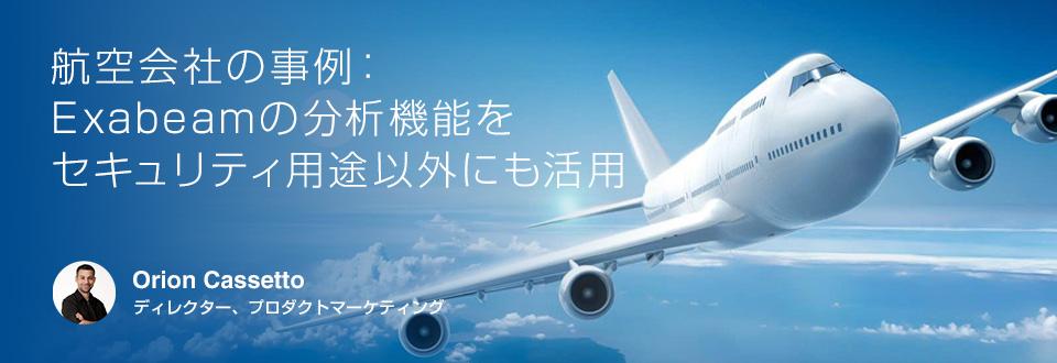 航空会社の事例:Exabeamの分析機能を セキュリティ用途以外にも活用